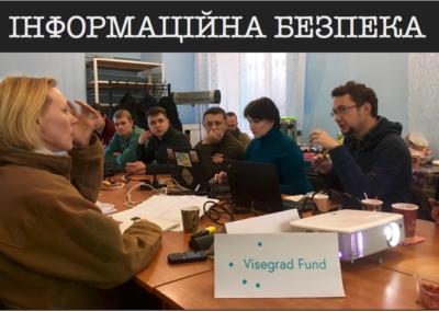 Покращення захисту даних у Луганській області – Навички для місцевих, досвід для країн V4 – ІНФОРМАЦІЙНА БЕЗПЕКА