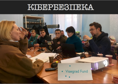 Покращення захисту даних у Луганській області – Навички для місцевих, досвід для країн V4 – КІБЕРБЕЗПЕКА